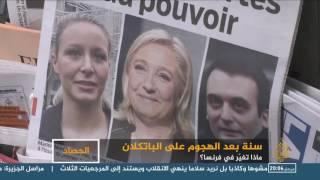 فرنسا بعد سنة من الهجوم على الباتكلان