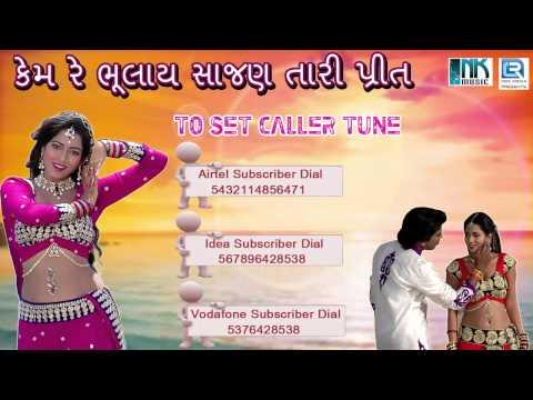 'Kem Re Bhulay Sajan Tari Preet' - Gujarati Movie Full Audio Song - CALLER TUNE CODE