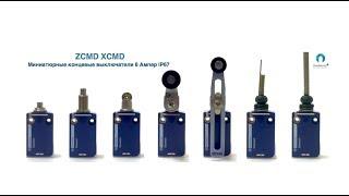 XCKP2102P16  Концевой выключатель бюджетный cо стальным роликовым плунжером Schneider Electric(, 2015-11-13T12:56:34.000Z)