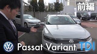 【試乗】Passat Variant TDI デビュー!前編