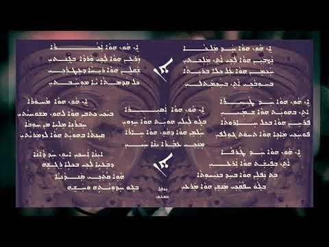 Nawfal Shamoun- En ! (ܐܢ) New Assyrian Song 2020