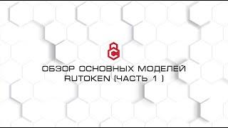 обзор основных моделей Rutoken (Часть 1 )