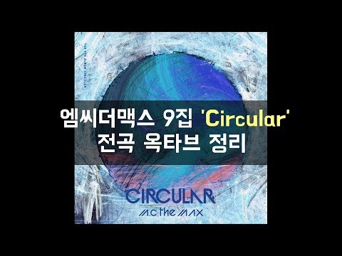 엠씨더맥스(M.C The Max) 9집 앨범 'Circular' 전곡 옥타브 정리