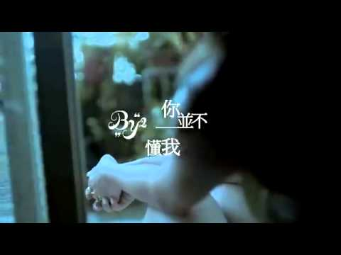 By2  You Don T Know Me 你並不懂我 【官方hd Mv】 關於20歲的love Story