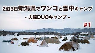 2019年2月。2泊3日の雪中キャンプに行ってきました。 場所は新潟県のス...