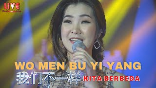Download Wo Men Bu Yi Yang《我们不一样》Lirik Terjemahan【Live Performance】Desy Huang - Huang Jia Mei