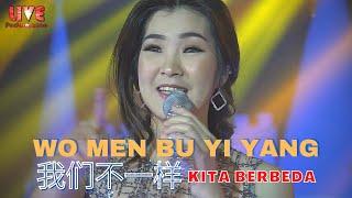 Wo Men Bu Yi Yang《我们不一样》Lirik Terjemahan【Live Performance】Desy Huang - Huang Jia Mei