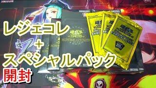 【遊戯王】レジェンドコレクション+スペシャルパック開封~真紅眼(レッドアイズ)欲しい!~