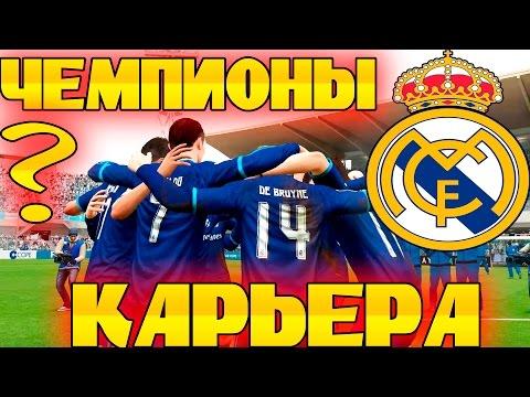 FIFA 16 Карьера за REAL MADRID #36 Чемпионы ЛА ЛИГИ!