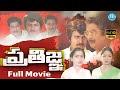 Pratigna Full Movie | Mohan Babu, Kavitha, Pushpalatha | Boina Subbarao | Satyam