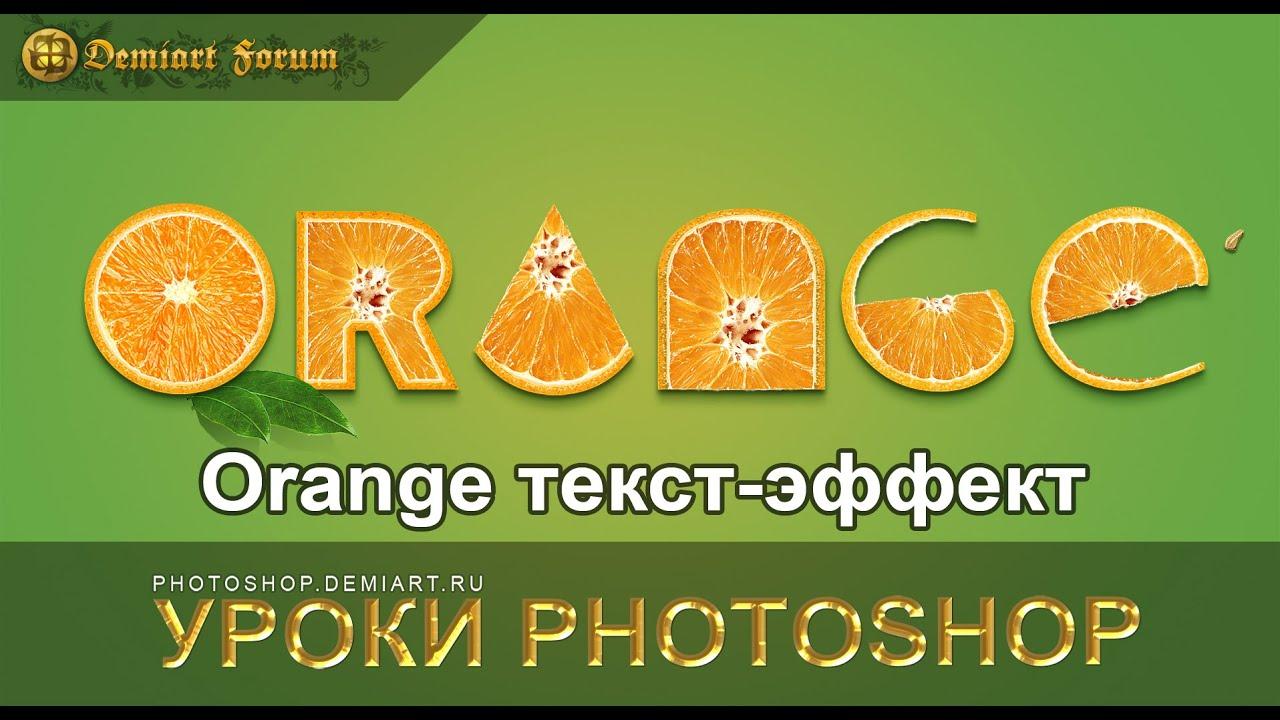 Апельсиновый текст. Урок Photoshop.