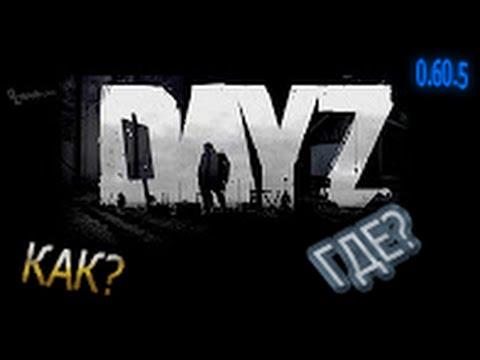 DayZsib Dayz standalone NoSteam NoCD Пиратка