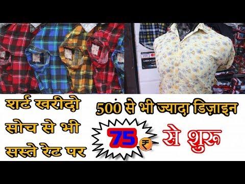 Shirt Wholesale Market In Delhi l Cheap Price Shirts In Delhi l Shirts Manufacturer in Delhi