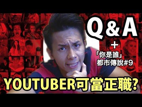 YouTube賺錢無問題: Q&A回答! +「你是誰」都市傳說驗證 #9|Ernest DoCRAZY 30日影片系列 - YouTube