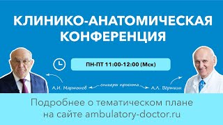 постер к видео Клинико-анатомическая конференция. Эфир от 15 июня 2020 г.