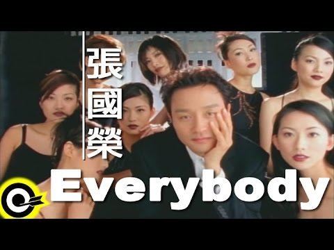 張國榮 Leslie Cheung【Everybody】Official Music Video