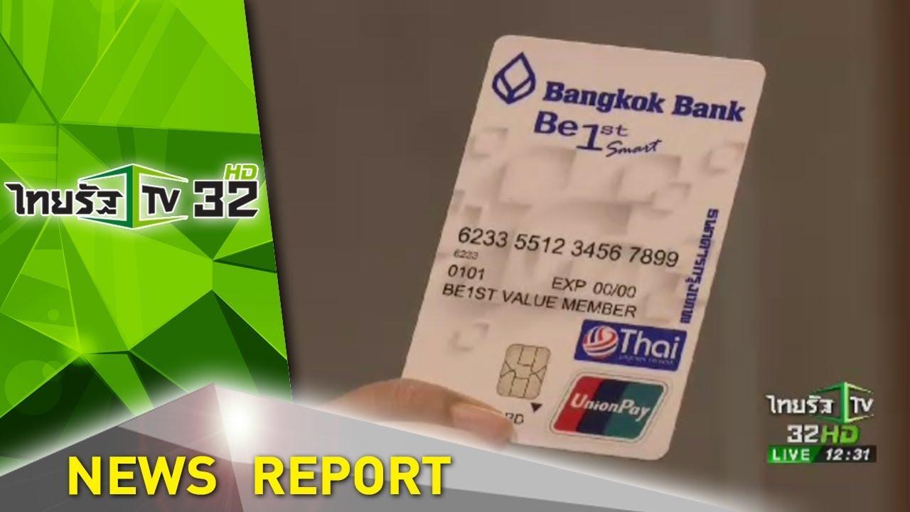 ก้าวสู่สังคมไร้เงินสด กับบัตรบีเฟิสต์ สมาร์ท ธนาคารกรุงเทพ | 24-08-60  | ชัดข่าวเที่ยง