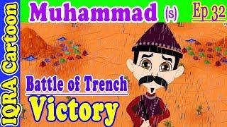 Çocuklar için Siper Savaşı / Khandaq Zafer | Muhammed Story Ep 32 | Peygamber hikayeleri : ıqra karikatür
