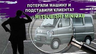 Mitsubishi Minicab.  5 месяцев страданий.  Автовозы подвели.  Машина у клиента