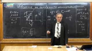 Урок 89. Движение по окружности (ч.1)