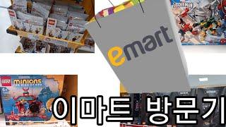 이마트에서 레고 미니피규어 71030 루니툰 구매하다!