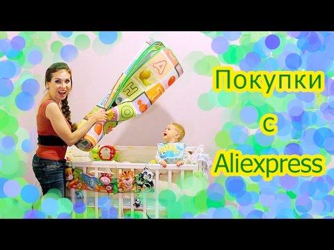Детские игрушки от 6 месяцев до года с Aliexpress.Покупки для ребенка с Aliexpress
