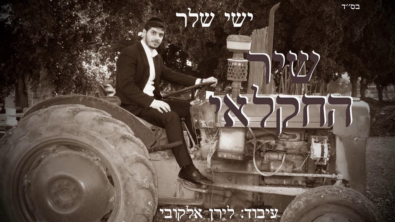 ישי שלר - שיר החקלאי - אילן | Ishay Sheler - Ilan