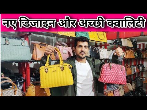 सबसे सस्ते ब्रांडेड बैग wholesale branded ladies bag handbags market in delhi nabi karim purse delhi
