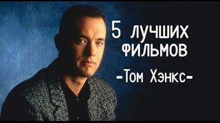 5 ЛУЧШИХ фильмов Тома Хэнкса!!!