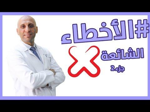 الاخطاء الشائعة الجزء الثاني #الدكتور_صلاح_العتيلي