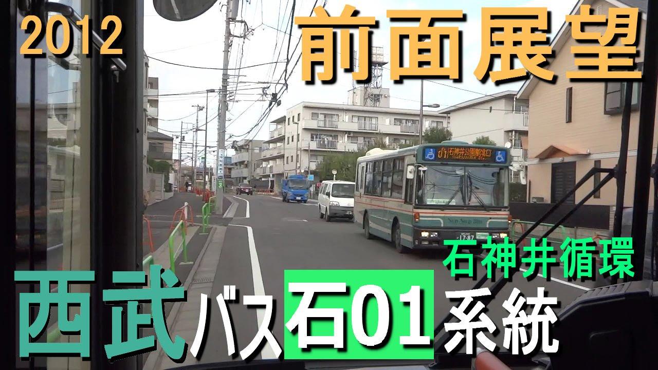 西武バス 石01 石神井循環 全区...