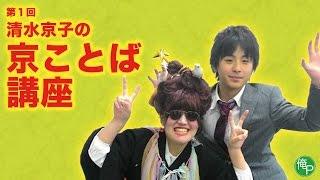 今、若者に大人気の京言葉講座。 今回も清水京子さんと一緒に京言葉につ...