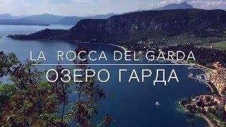 Озеро Гарда. La Rocca del Garda(В 30 км от Вероны находится самое большое озеро в Италии- озеро Гарда. На склонах, которые расположены по..., 2016-05-16T21:54:36.000Z)