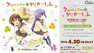 TVアニメ「三者三葉」OP「クローバー♣かくめーしょん」・c/w「スクールはいたっち!」試聴動画