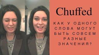 Английский. Online уроки. Chuffed. Противоположные значения у одного слова.