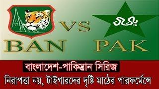 নিরাপত্তা নয়, টাইগারদের দৃষ্টি মাঠের পারফর্মেন্সে | BD Cricket | Bangladesh Pakistan Tour | Somoy TV