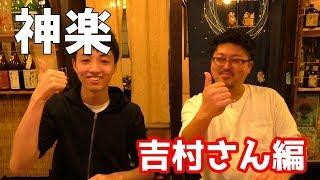 湯沢市の人気居酒屋マスターに迫る!
