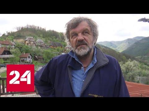 Режиссер Эмир Кустурица поблагодарил российских военных за помощь Сербии - Россия 24