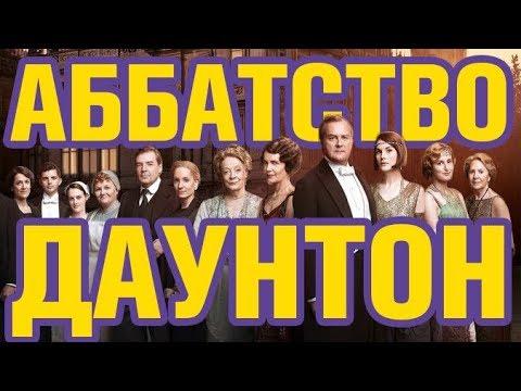 АББАТСТВО ДАУНТОН | Обзор фильма 2019 | Джулиан Феллоуз