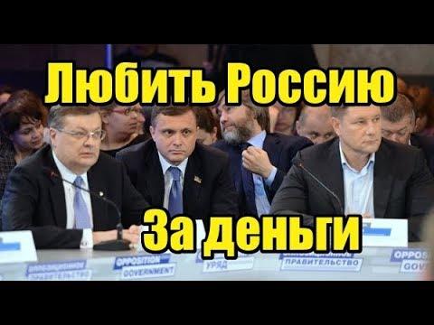 Бородай рассказал, как Россия платила украинским политикам