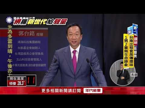 """藍營初選政見會 韓""""政""""撼拋中華民國兩地區"""