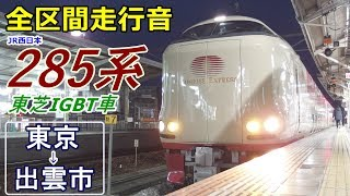 【走行音・東芝IGBT】寝台特急サンライズ出雲〈285系〉東京→出雲市 (2017.12)