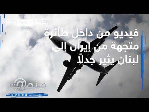 منصات | فيديو من داخل طائرة متجهة من #إيران إلى #لبنان يثير جدلاً  - نشر قبل 3 ساعة