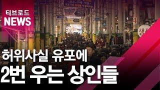 [부산]허위사실 유포에 2번 우는 상인들/티브로드