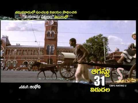 1947 A Love Story Telugu Movie Trailer 01 Aarya, Ami Jackson, Shraddha Das