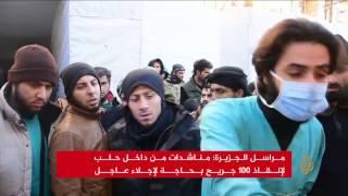 المليشيات تترصد أهالي حلب.. ومناشدات لإنقاذ الجرحى