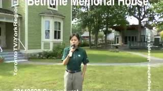 Bethune Memorial House 20140820