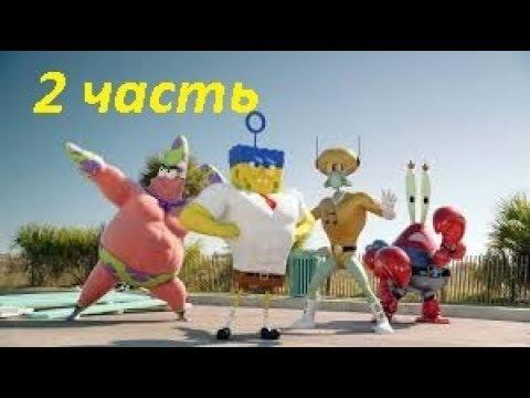 Губка Боб и его друзья против Пирата Бургероборода. Часть 2 .Губка Боб в 3D