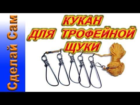 КАК СДЕЛАТЬ Кукан для трофейной щуки
