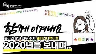 [엠피인터랙티브] 2020년도 마감 영상